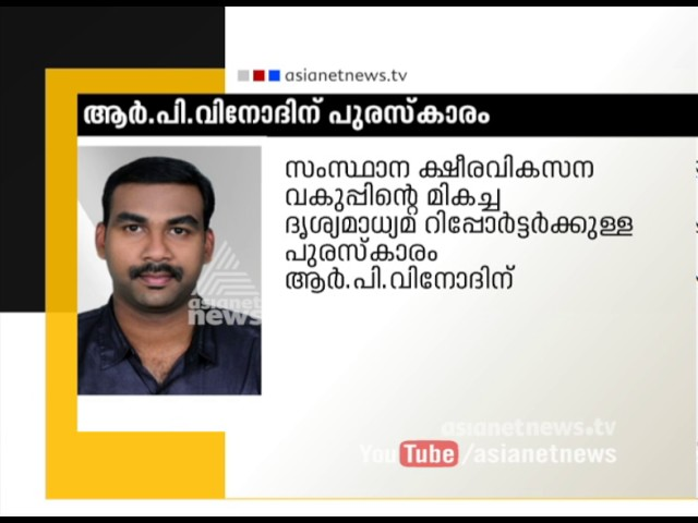 Asianet News Reporter R P Vinod won Dairy Development Department for best Journalist