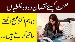 Beauty tips in urdu || common mistakes ...