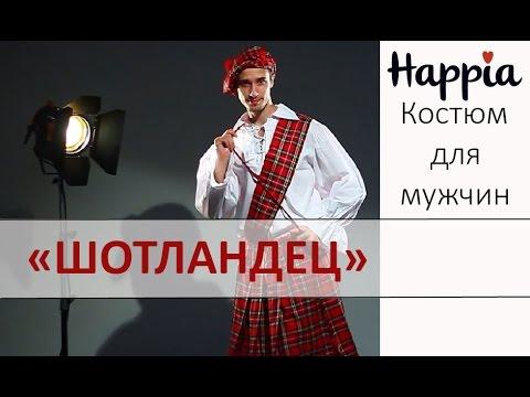 Ищете где купить мужские юбки или килты?. Смотрите в интернет-магазине xstyle широкий ассортимент стильной одежды и обуви. Быстрая доставка по киеву, украине и россии.