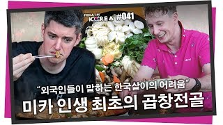 5 difficulties for foreigners living in South Korea 🇰🇷 Gopchang Jeongol Mukbang (Mika in Korea 041)