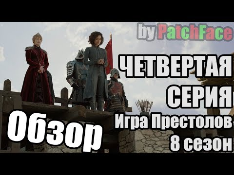 Обзор 4 серии 8 сезона Игры Престолов (GoT S08e04)