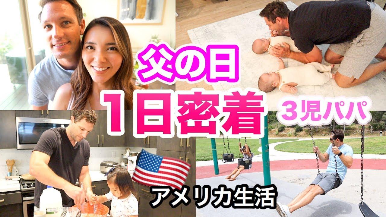 【1日密着】アメリカ人3児パパの父の日♡ アメリカ生活|国際結婚|子育て