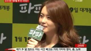 [Y-STAR] go a-ra,'Girls' Generation' Almost become a member (고아라, '소녀시대' 멤버될뻔)