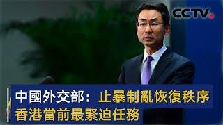 中国外交部:止暴制乱恢复秩序 香港当前最紧迫任务   CCTV