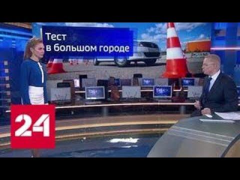 Экзамены на водительские права хотят принимать на настоящих дорогах - Россия 24