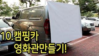 [왕초보캠핑카만들기]10.캠핑카영화관만들기! / DIY…