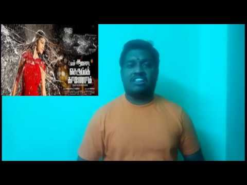 En Aaloda Seruppa Kaanom Movie Review   En...