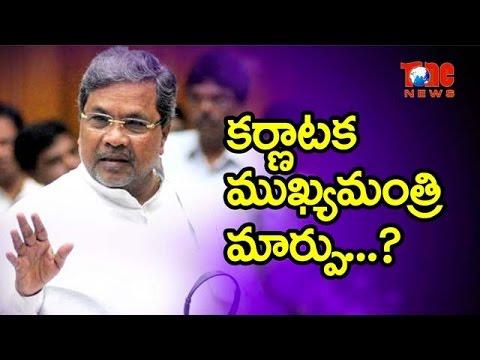High Command Remove Siddaramaiah from Karnataka CM Post !