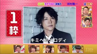 河村隆一さんの「love is…」です。 前回の倉木麻衣さんの正解は3枠です。