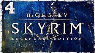 Skyrim Legendary Edition. 4 Непростая бабка.