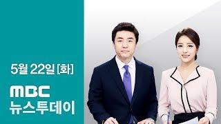 MBC 뉴스투데이 2018년 5월 22일 - 문 대통령 잠시 뒤 워싱턴 도착…내일 정상회담