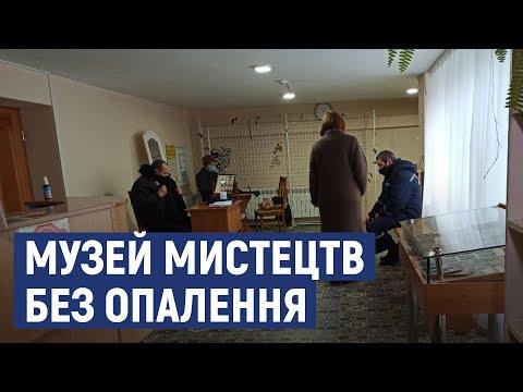 Суспільне Кропивницький: У куртках і з обігрівачами  Як працюють музейники у Кропивницькому