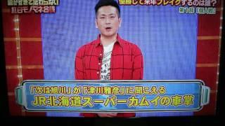 細かすぎて伝わらない【紅白モノマネ合戦】 アップダウン 阿部浩貴 さん...