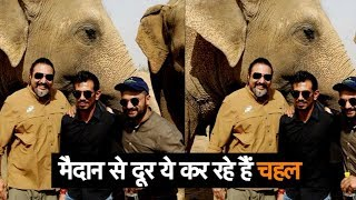 Yuzvendra Chahal Visits Elephant Conservation Centre | Sports Tak