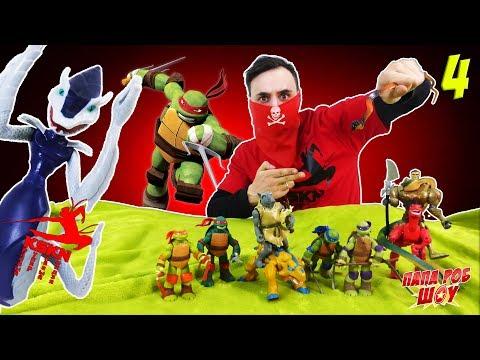 Красный Супер Клевый Ниндзя и #Черепашки Долина змей Битва с Карай Часть 4 Видео для детей