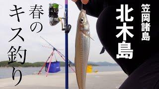 2021年4月下旬、岡山県笠岡市北木島へキス釣りに行って来ました〜  ✨ 初めて訪れた島だったのですが、自然豊かで景色も良く楽しい時間を過ごして来ました      ✨ ...