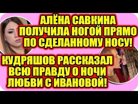 ДОМ 2 СВЕЖИЕ НОВОСТИ! ♡ Эфир дома 2 (6.12.2019).