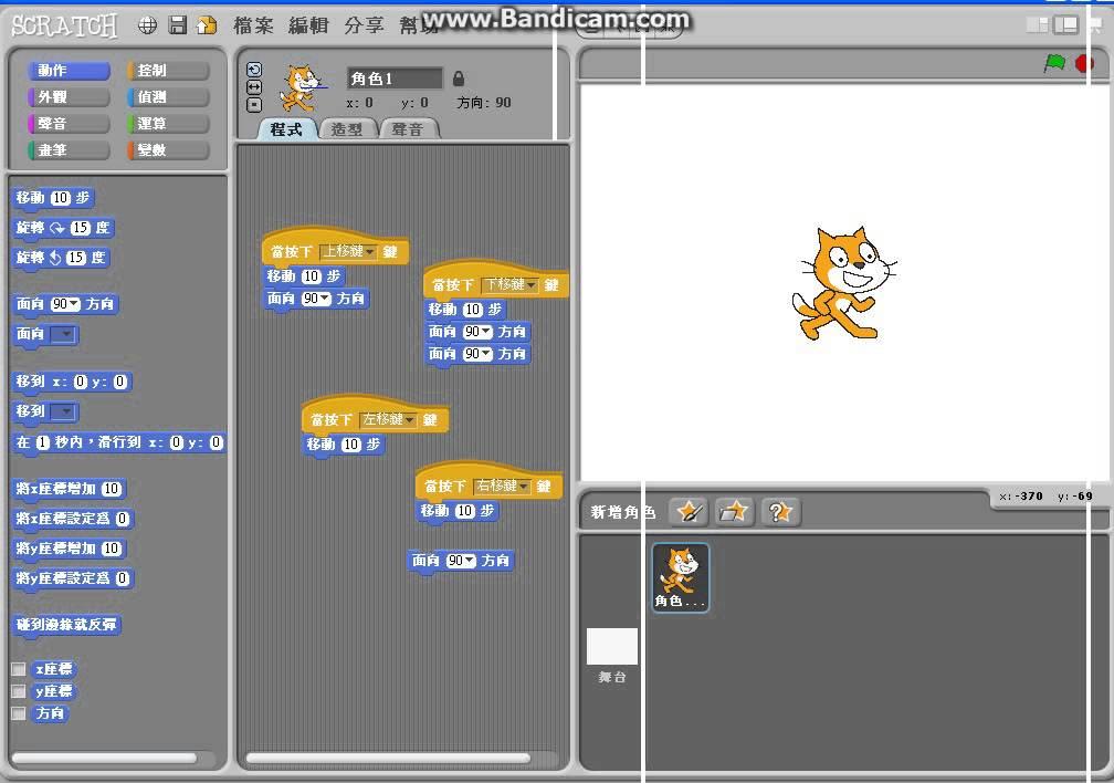 【竹炭】Scratch簡單 移動教學1 - YouTube
