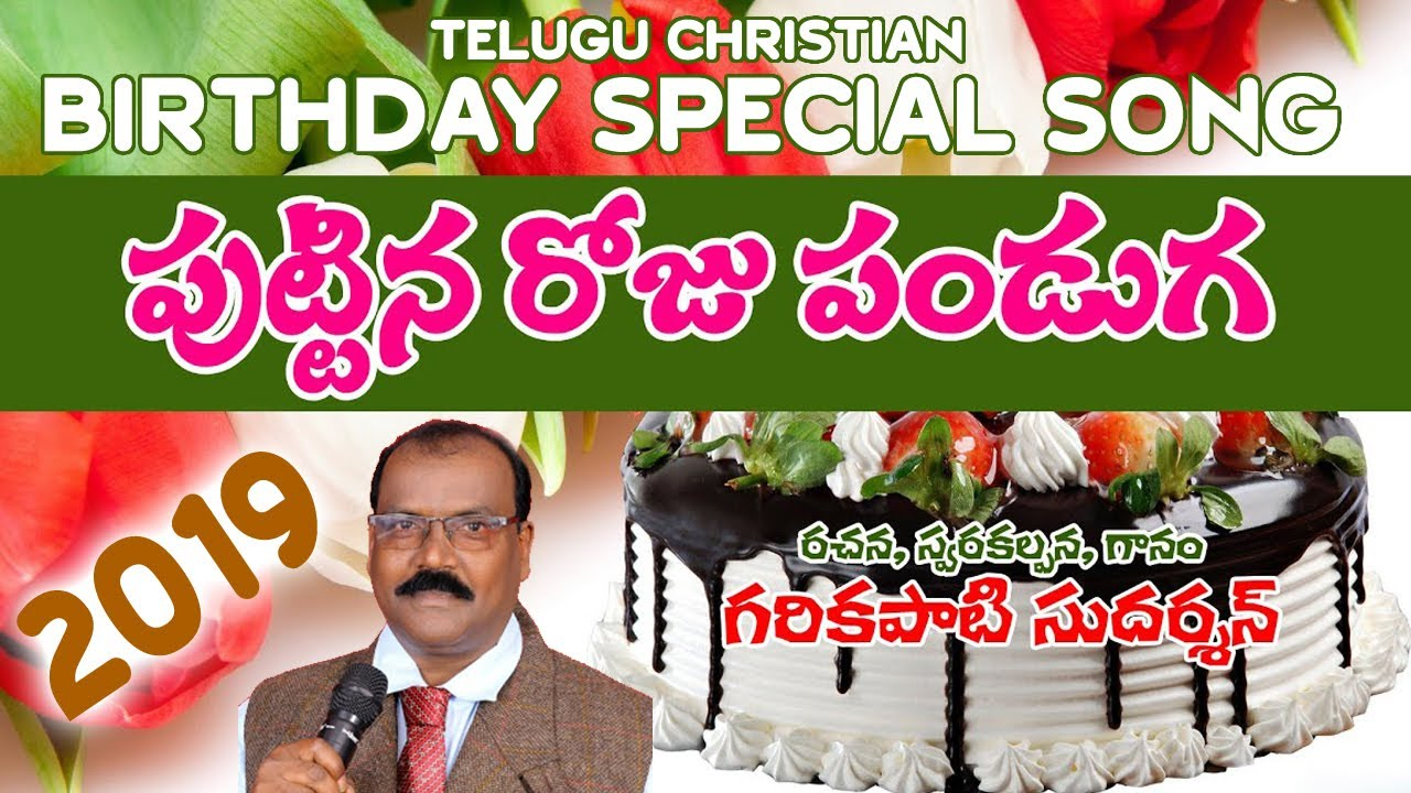 HAPPY BIRTHDAY SONG||GARIKAPATI SUDHARSAN||2019 Latest Telugu Christian Song||Puttinaroju Panduga