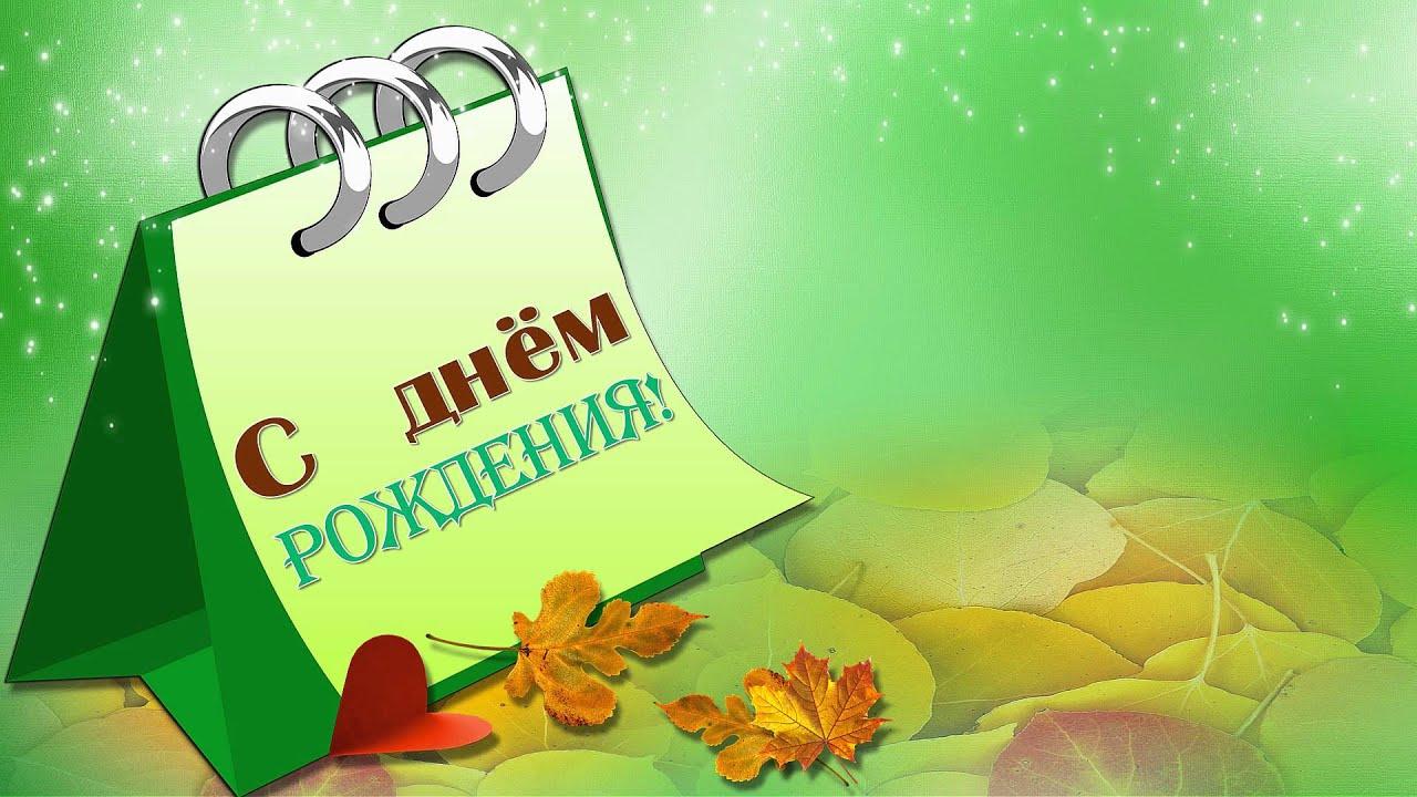 Поздравления ноябрьским именинникам