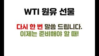 KODEX WTI원유선물(H) 5월13일