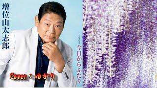 【新曲】今日からふたり 増位山太志郎 Cover ゆかり2018年9月19日