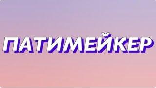 КАРИНА СТРИМЕРША ( ПИСЯ ) - ПАТИМЕЙКЕР