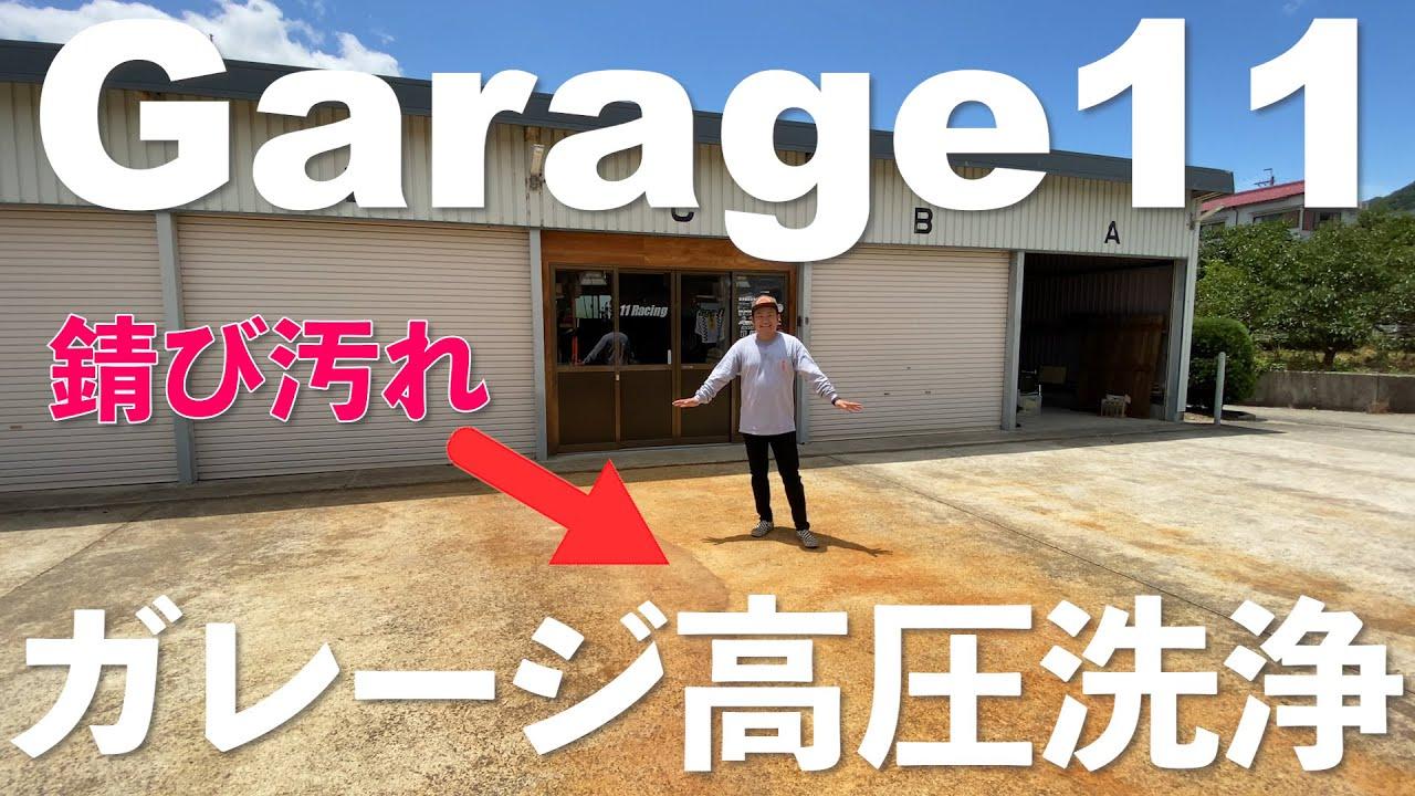 11 ガレージ