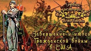 Завершение и итоги Гражданской войны в США (рус.) Новая история