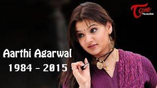 Aarthi Agarwal dies @ 31 || లైపోసక్షన్ వల్లే ఆర్తి మృతి?