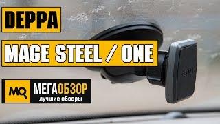 Обзор Deppa Mage Steel и Mage One. Автомобильные магнитные держатели