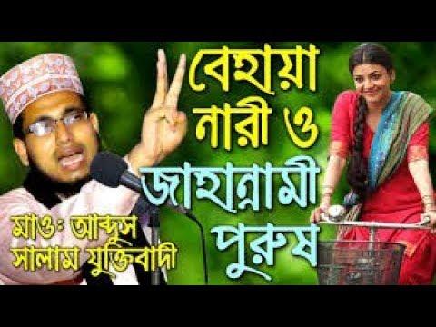 New Bangla Waz Abdus Salam Juktibadi 2017 - ওয়াজ মাহফিল 2016 - মওলানা বজলুর রশিদ ভাতিজা - Waz TV