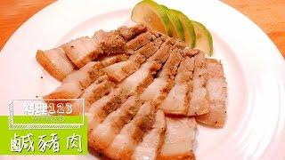 鹹豬肉 | 料理123