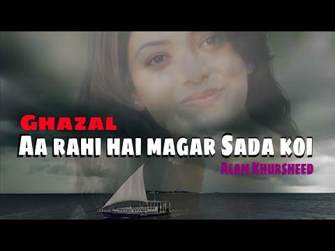 Aa rahi hai magar Sada koi. Alam Khursheed. Latest Urdu Poetry. Ghazal. عالم خورشید