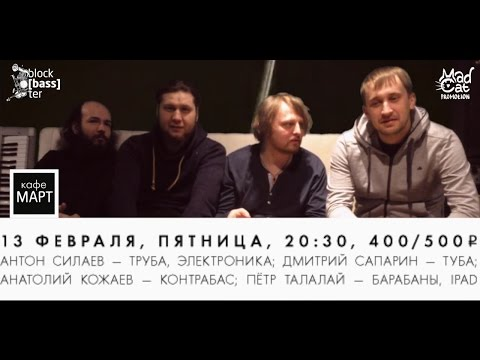 Block[BASS]ter, MART, Moscow, invitation.