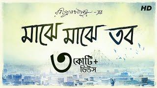 Majhe Majhe Tobo (মাঝে মাঝে তব ) | Prashmita Paul | Rabindra Sangeet | SVF Devotional