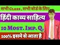 Hindi काव्य साहित्य का विकास , Most Important Question , 100% यही से आते है , Class 12 in Hindi