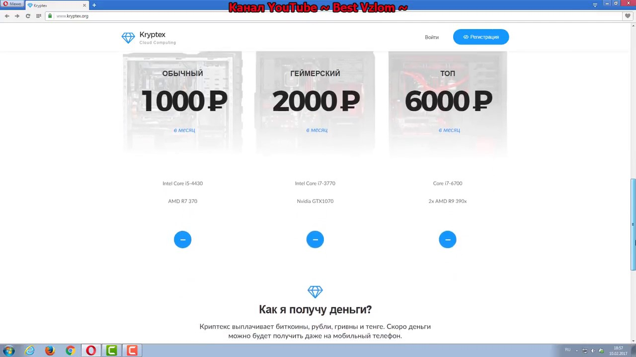 Kryptex Заработок Майнинг Bitcoin | Автоматический Заработок Bitcoin