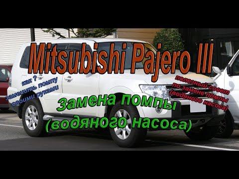 Mitsubishi Pajero III (3.2 дизель) замена помпы (водяного насоса). #АлексейЗахаров. #Авторемонт
