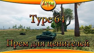 Type 64-Прем для ценителей ~World of Tanks~