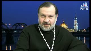 Протоиерей Игорь Петров о Боге беседа (23 - 2017)