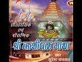 Kashi Dham Gatha Suresh Wadkar I Aitihashik & Pauranik Shri Kashi Dham Gaatha video