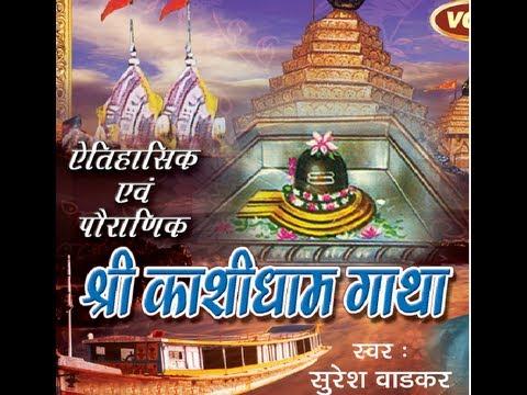 Kashi Dham Gatha Suresh Wadkar I Aitihashik & Pauranik Shri Kashi Dham Gaatha