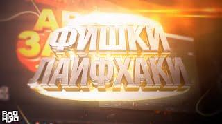 ФИШКИ И ЛАЙФХАКИ В PHOTOSHOP! / Видео