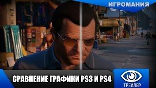 Grand Theft Auto V - Сравнение версий для PS3 и PS4