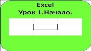 Excel. Урок 1.  Начало.
