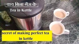 चाय बिना गैस के   Tea in Kettle