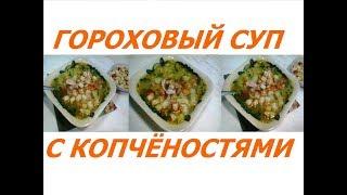 Быстрый гороховый суп с копчёностями