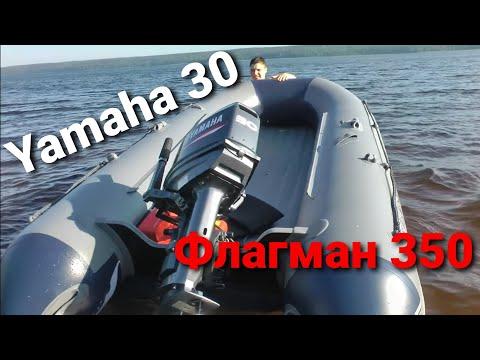 Флагман 350 с Ямахой 30