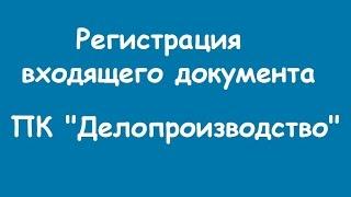 """Регистрация входящего документа в модуле Канцелярия ПК """"Делопроизводство"""""""